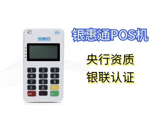 银惠通POS机安全吗?会即时到账吗?